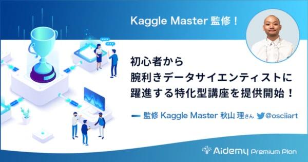 Kaggle Master監修コース紹介画像